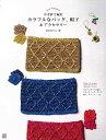 【バーゲン本】かぎ針で編むカラフルなバッグ、帽子&アクセサリー (手作りを楽しむ) [ おの ゆうこ ]