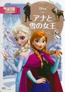 アナと雪の女王(ディズニーゴールド絵本)
