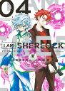I AM SHERLOCK(4) (ゲッサン少年サンデーコミックス) [ 高田 康太郎 ]