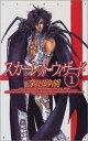 スカーレット・ウィザード(1) (C・novels fantasia) [ 茅田砂胡 ]