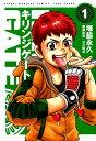 キリンジゲート 1 (近代麻雀コミックス) [ 塚脇永久 ]