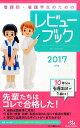 看護師・看護学生のためのレビューブック第18版 [ 岡庭豊 ]