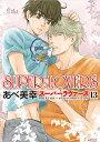 SUPER LOVERS 第13巻 (あすかコミックスCL-DX) あべ 美幸