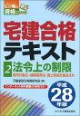 宅建合格テキスト(平成28年版 2) [ 不動産取引実務研究会 ]