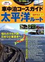 車中泊コースガイド太平洋ルート カーネル特選! (CHIKY...