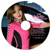 愛をちょうだい feat.TAKANORI NISHIKAWA(T.M.Revolution) (初回限定盤 CHANMI)