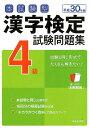 漢字検定4級試験問題集(平成30年版) 本試験型 [ 成美堂出版編集部 ]