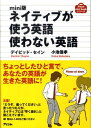 ネイティブが使う英語使わない英語 mini版 (アスコムmini bookシリーズ) [ ディビッド・セイン ]
