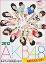 AKB48 オフィシャルカレンダーBOX 2012 CHEER UP!?あなたに笑顔届けます? 【初回限定特典付】