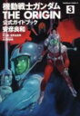 機動戦士ガンダムTHE ORIGIN公式ガイドブック(3) (角川コミックス・エース) [ 安彦良和 ]