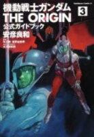 機動戦士ガンダムTHE ORIGIN公式ガイドブック(3)