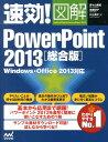 速効!図解PowerPoint 2013(総合版) Windows・Office 2013対応 [ 野々山美紀 ]