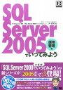 SQL Server 2005でいってみよう(運用管理編) (DB magazine selection) [ 沖要知 ]