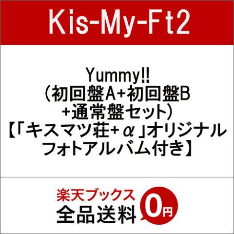 【3形態同時購入特典】Yummy!! (初回盤A+初回盤B+通常盤セット) (「キスマツ荘+α」オリジナルフォトアルバム付き) [ Kis-My-Ft2 ]