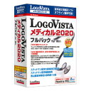 LogoVista メディカル 2020 フルパック for Win