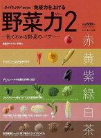 免疫力を上げる「野菜力」2