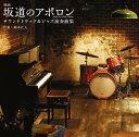 映画 坂道のアポロン サウンドトラック&ジャズ演奏曲集 [ (オリジナル・サウンドトラ