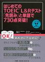 はじめてのTOEIC L&Rテスト「先読み」と単語で730点突破! [ 伊藤太 ]