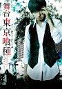 舞台 東京喰種 トーキョーグール【Blu-ray】 [ 小越...