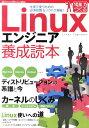 Linux�G���W�j�A�{���ǖ{ [ Software�@Design�ҏW�� ]