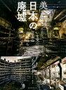 美しい日本の廃墟 [ ヨウスケ ]