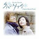 韓国ドラマ「冬のソナタ」オリジナルサウンドトラック(CD+DVD) [ (オリジナル・サウンドトラッ