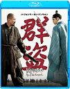 群盗 【Blu-ray】 [ カン・ドンウォン ]