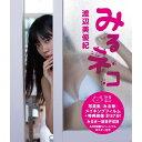みるネコ【Blu-ray】 渡辺美優紀