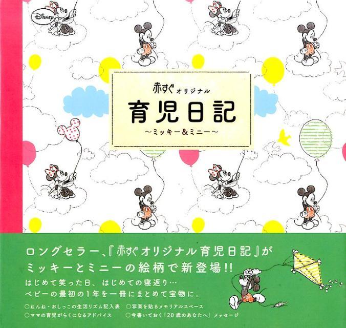 育児日記〜ミッキー&ミニー〜 [ 赤すぐ編集部 ]...:book:17349569