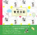 育児日記〜ミッキー&ミニー〜 [ 赤すぐ編集部 ]