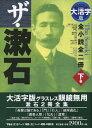 ザ・漱石(下巻)大活字版 [ 夏目漱石 ]
