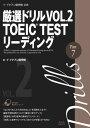 厳選ドリルVOL.2 TOEIC TESTリーディング Part 7 イ・イクフン語学院公式 [ イ・イクフン語学院 ]