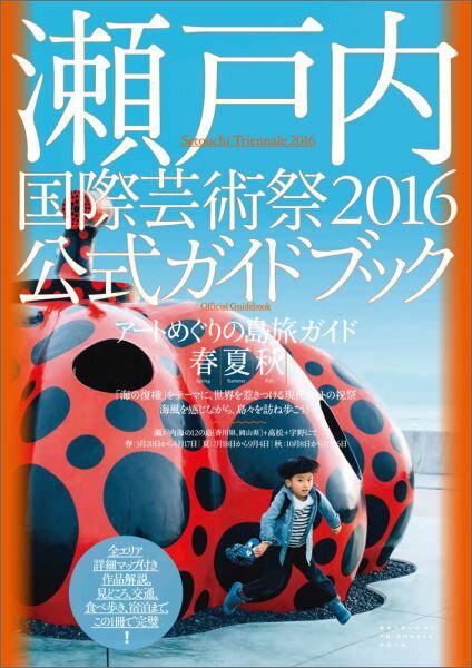瀬戸内国際芸術祭2016公式ガイドブック [ 北川フラム ]