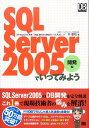 SQL Server 2005でいってみよう(開発編) (DB magazine selection) [ 沖要知 ]