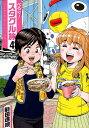ぺろり!スタグル旅(4) (ヒーローズコミックス) [ 能田達規 ]