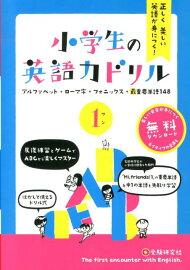 ブックス: 小学生の英語ドリル ... : 小学生のドリル : 小学生
