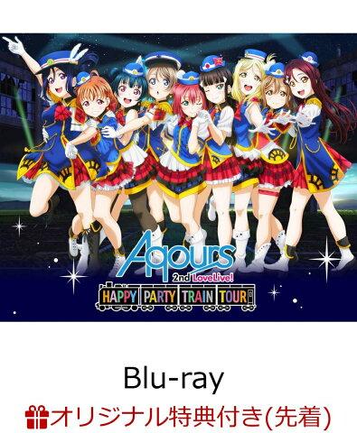 【楽天ブックス限定先着特典】ラブライブ!サンシャイン!! Aqours 2nd LoveLive! HAPPY PARTY TRAIN TOUR Memorial BOX(楽天ブックス限定 B2サイズ布ポスター2枚セット & ライブ写真使用 L判ブロマイド付き)【Blu-ray】 [ Aqours ]