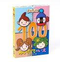 ギフトボックス100かいだてのいえ(全4巻) [ いわいとし...
