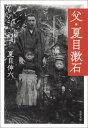 父・夏目漱石 (文春文庫) [ 夏目 伸六 ]
