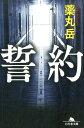 誓約 (幻冬舎文庫) [ 薬丸岳 ]