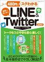 480円でスグわかるLINE & Twitter(2017)