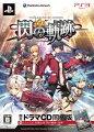 英雄伝説 閃の軌跡 限定ドラマCD同梱版 PS3版
