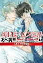 SUPER LOVERS 第13巻 小冊子付き特装版 (あすかコミックスCL-DX) あべ 美幸