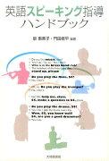 英語スピーキング指導ハンドブック [ 泉惠美子 ]