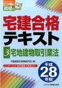 宅建合格テキスト(平成28年版 3) [ 不動産取引実務研究会 ]