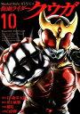 仮面ライダークウガ(10) (ヒーローズコミックス) [ 石ノ森章太郎 ]