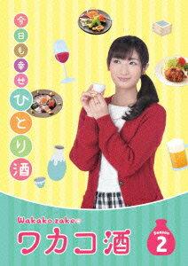 ワカコ酒 Season2 DVD-BOX [ 武田梨奈 ]