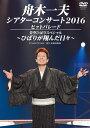 舟木一夫シアターコンサート2016 ヒットパレード/美空ひばりスペシャル?ひばりが翔んだ日々? [