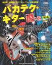 バカテク・ギター虎の巻[保存版] YOUNG GUITAR Magazine pre [ 藤岡幹大 ]