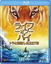 ライフ・オブ・パイ/トラと漂流した227日 【Blu-ray】 [ スラージ・シャルマ ]